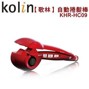 Kolin歌林 自動捲髮棒KHR-HC09