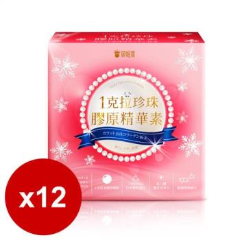 【御姬賞】 1克拉珍珠膠原精華素12盒 (10包/盒)