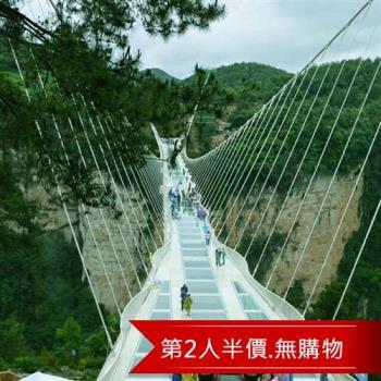 第二人團費半價-張家界雲天渡玻璃橋雙山.桃花源古鎮8日(無購物)旅遊