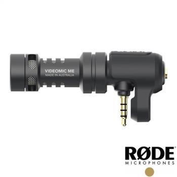 【RODE】VideoMic Me 智慧手機專用專業指向性電容麥克風 iPhone/iPad / Android 3.5mm耳機孔專用