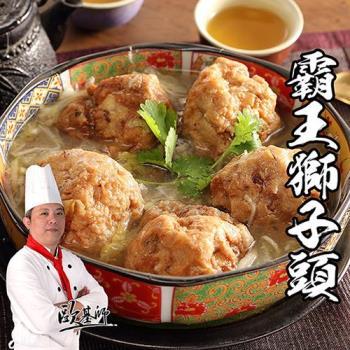 歐基師家常菜 祖傳霸王紅燒獅子頭4件(1200g/件)