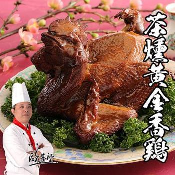 歐基師家常菜 福氣發財茶燻黃金香雞6件(1100g/件)