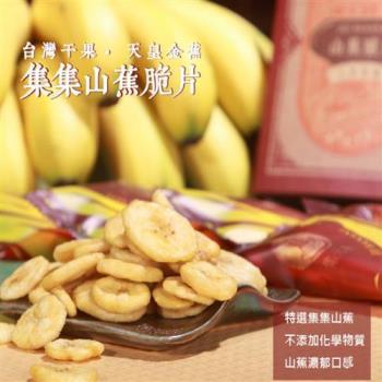 集集蕉小金蕉-組合B (3入)+大金蕉-組合A(5入)