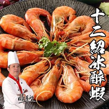 歐基師家常菜 乾隆十二紹冰醉蝦6件(700g/件)