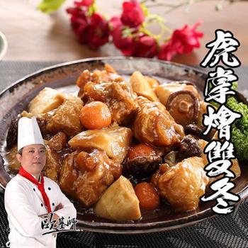 歐基師家常菜 春滿宴虎掌燴雙冬2件(800g/件)