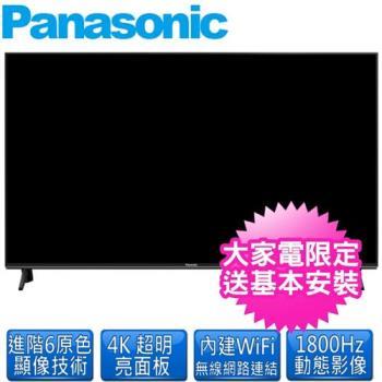 Panasonic國際牌49吋4K液晶顯示器TH-49FX600W附視訊盒含基本安裝