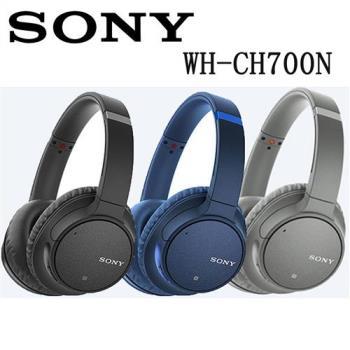 SONY WH-CH700N 無線藍芽降噪耳機