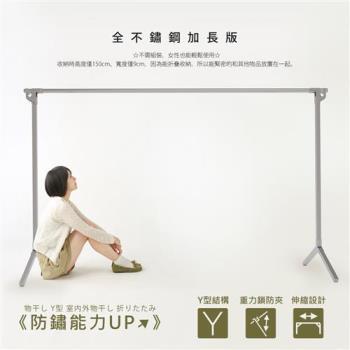 全不鏽鋼Y型伸縮曬衣架-2米