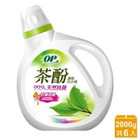OP 洗衣精 茶酚天然抗菌濃縮洗衣精-防螨低敏(2000mlx6入/箱)