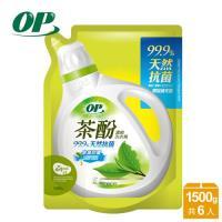 OP 洗衣精 茶酚天然抗菌濃縮洗衣精-除臭防霉-補充包1500ml(6入/箱)