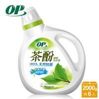 OP 洗衣精 茶酚天然抗菌濃縮洗衣精-除臭防霉(2000gx6瓶/箱)