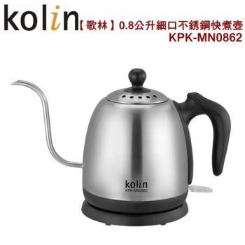 【歌林】0.8公升細口不銹鋼快煮壺/沖煮咖啡KPK-MN0862