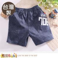 魔法Baby 男童裝 台灣製兒童男童夏季短褲~k50716