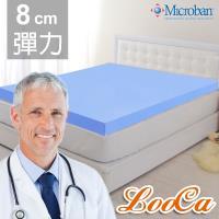 LooCa 美國Microban彈力8cm記憶床墊-單人3尺