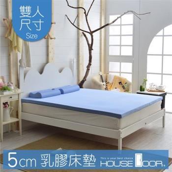 【House door 好適家居】日本大和抗菌表布 5cm厚Q彈乳膠床墊(雙人5尺)