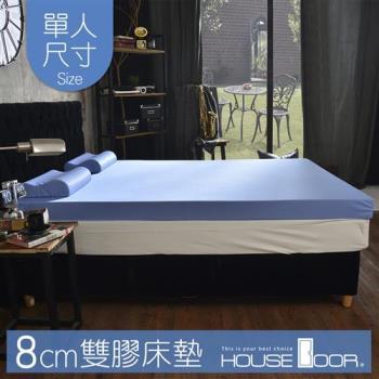 House door 好適家居 日本大和抗菌表布 8cm厚雙用乳膠記憶床墊(單人3尺)