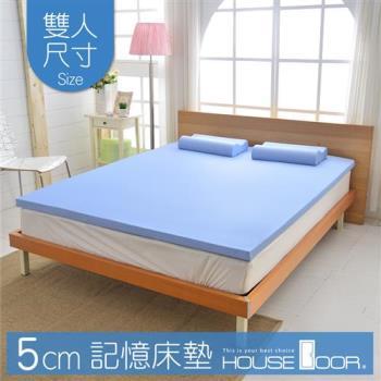 House door 好適家居 日本大和抗菌表布 5cm厚竹炭記憶床墊(雙人5尺)