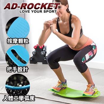 AD-ROCKET 多功能訓練平衡板/扭腰板/瑜珈/健身/平衡板