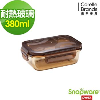 美國康寧密扣Snapware 琥珀色耐熱玻璃保鮮盒-長方形 380ml
