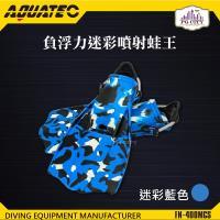 AQUATEC FN-400_MCS 負浮力迷彩噴射蛙王 潛水蛙鞋 迷彩藍色 PG CITY
