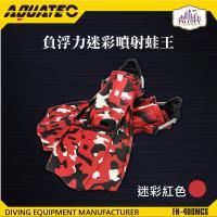 AQUATEC FN-400_MCS 負浮力迷彩噴射蛙王 潛水蛙鞋 迷彩紅色 PG CITY