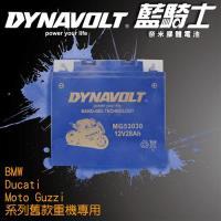 藍騎士電池MG53030等同YUASA湯淺53030重機機車電池專用 電瓶 奈米膠體機車電池