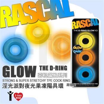 美國 RASCAL 惡棍滿盈系列 淫光派對夜光果凍陽具環 3入超值組 D RING GLOW X3