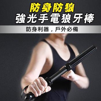 狼牙棒/棒球棍 防身手電筒 (防身利器2款)