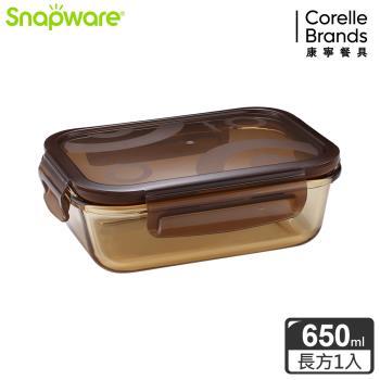 美國康寧密扣Snapware 琥珀色耐熱玻璃保鮮盒-長方形 600ml