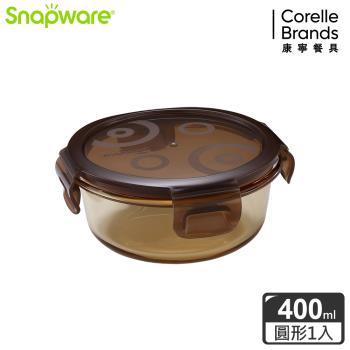 美國康寧密扣Snapware 琥珀色耐熱玻璃保鮮盒-圓形 370ml