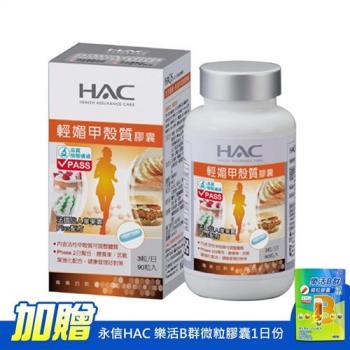 【永信HAC】輕媚甲殼質膠囊(90粒/瓶)-加贈永信HAC 樂活B群微粒膠囊1日份