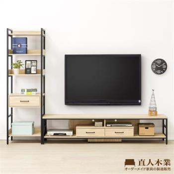 【日本直人木業】CELLO明亮簡約輕工業風212CM電視櫃加60CM置物櫃