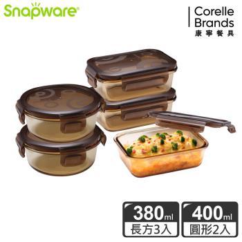 美國康寧密扣Snapware 琥珀色耐熱玻璃保鮮盒小容量超值5件組-E01