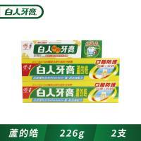 白人蘆的皓牙膏226gx2 (送蜂膠牙膏60gx1)