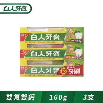 白人雙氟+雙鈣牙膏160g+牙刷組x3入