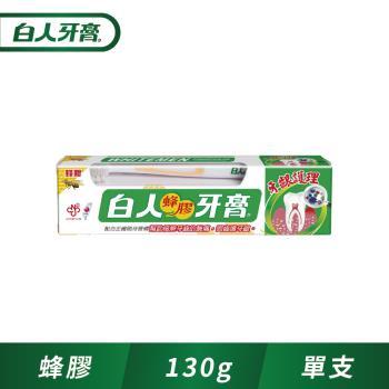 白人蜂膠牙膏+牙刷組130g