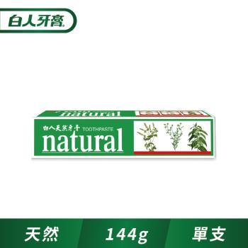 白人淨天然牙膏144g