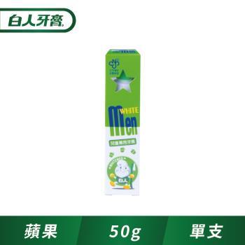 白人兒童牙膏50g(蘋果口味)