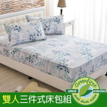 LooCa迷幻葉語防蹣防蚊三件式床包組-雙人