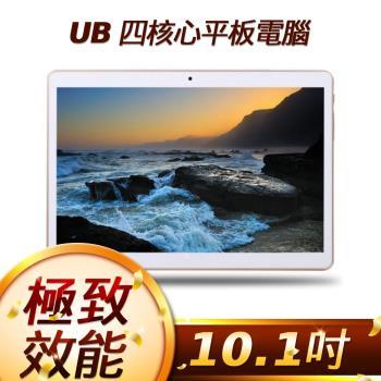 UB 10.1吋4核心極致效能平板電腦