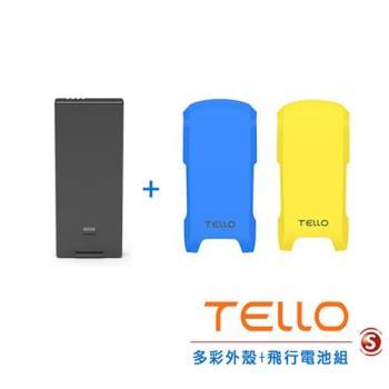 DJI 睿熾 特洛 Tello 多彩外殼(2色)+飛行電池(公司貨)