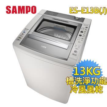 聲寶SAMPO 13KG好取式定頻洗衣機ES-E13B(J)