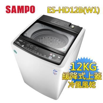 聲寶SAMPO 12kg變頻微電腦洗衣機ES-HD12B(W1)