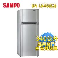 聲寶SAMPO 340L定頻節能雙門冰箱SR-L34G(S2)
