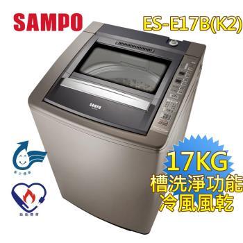 聲寶SAMPO 17KG好取式定頻洗衣機ES-E17B(K2)