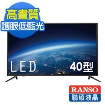 【RANSO】聯碩 40型 LED液晶顯示器+視訊盒(RC-40DA3) 本商品不含安裝