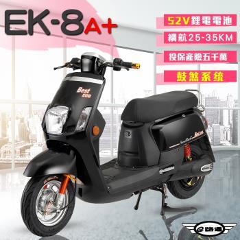 【e路通】EK-8A+ 鼓煞 大寶貝 52V 鋰電 前後雙液壓避震系統 電動車 (電動自行車)
