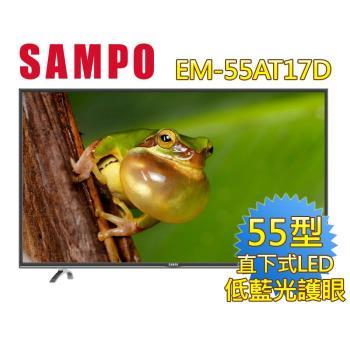 聲寶SAMPO 55型低藍光護眼系列LED(EM-55AT17D)