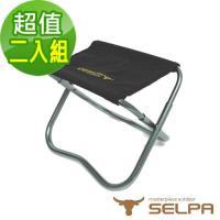 (超值組合)韓國SELPA 鋁合金戶外折疊迷你椅/釣魚椅/摺疊凳(兩入組)