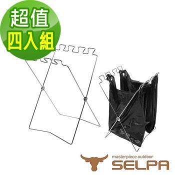 (超值組合)韓國SELPA 不鏽鋼垃圾袋支架/收納/環保(四入組)